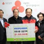 봉개초등학교19회동창회 회원일동, 따뜻한 마음을 모아 성금 기탁