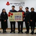 한국해운조합 제주지부, 이웃사랑 성금 기탁