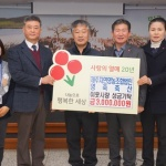제주자연영농조합법인 · 영축축산, 수익금 이웃돕기 성금 기탁
