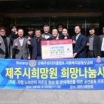 신제주로타리클럽, '희망나무키우기 지원사업' 사업비 전달식