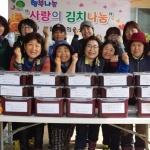 애월여성의용소방대 김장 나눔 봉사활동