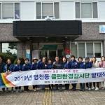 영천동새마을부녀회 클린환경감시단 발대식 개최