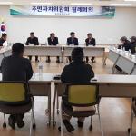 중문동주민자치위원회, 3월 정기회의 개최