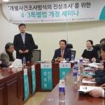 바른미래당 제주도당, 22일 4.3특별법 개정안 세미나 개최
