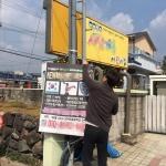 서홍동주민센터 개학기 불법, 노후광고물 등 일제 정비