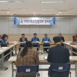 외도동 지역사회보장협의체, 3월 정례회의 개최