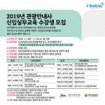 제주관광공사, 2019년 관광안내사 신입실무교육 수강생 모집