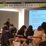 제주중등과학교육연구회, 과학교사 지원 워크숍 개최