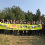 동홍119센터-천지의용소방대, 산불 예방 캠페인