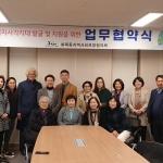 화북동지역사회보장협의체, 아라종합사회복지관과 업무협약 체결