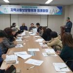 화북동지역사회보장협의체 3월 정례회의 개최