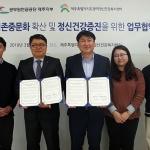공무원연금공단, 은퇴공무원 게이트키퍼 양성 업무협약