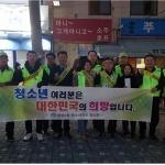 용담2동 청소년지도협의회 청소년 유해업소 단속 계도 활동