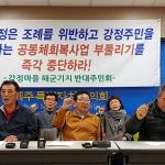 """""""강정마을 9600억 지원?...'부풀리기'로 주민 우롱"""""""
