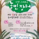 제주 '자연그대로 농민장터 및 2019년 봄맞이' 행사 24일 개장
