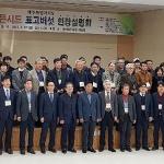 표고버섯 골든시드 프로젝트 제주 현장설명회 개최