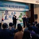 """제27회 '세계 물의 날 기념식' 개최...""""물 사랑 실천해요"""""""