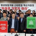 제주 4차산업혁명 펀드 '보류' 항의소동...왜?