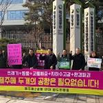 국토부 제2공항 용역 ADPi 보고서, '은폐' 의혹