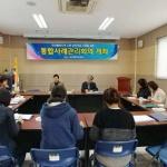 외도동, 3월 통합사례관리 회의 개최