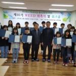 표선청소년문화의집, 제10기 청소년운영위원'WEED' 위촉식