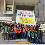 화북동, 새 봄맞이 '생활주변 대청결' 환경 정비