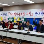 """""""송악산 파괴 '뉴오션타운' 반대...도의회 '부동의' 하라"""""""