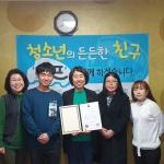 제주시일시청소년쉼터(이동형) 김은영 소장, 교육부장관 표창장 수상