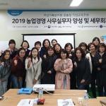 한라여성새로일하기센터, 농업경영 실무자양성 및 세무회계 과정 개강