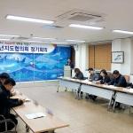 영천동청소년지도협의회 정기회의 개최
