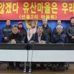 """제주동물테마파크, 주민들 격한 반발...""""세계유산 마을 위협"""""""