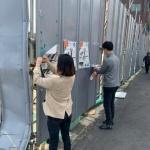 중앙동주민센터, 3월 불법유동광고물 정기점검의 날 운영