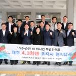 제주4.3-여순사건 문제해결, 지방의회 네트워크 구성 추진