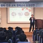 제주중앙고, 4.3유족 명예교사 '평화.인권교육' 강연회 개최