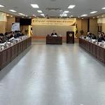 제주도의회, 의정자문위원회 활동보고회 및 전체회의 개최