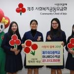 제주여자중학교, 아나바다장터 수익금 이웃돕기 성금 기탁