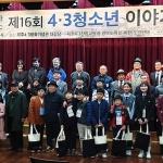 한라중 강혜진, 제16회 4.3 청소년 이야기마당 '최우수상' 수상