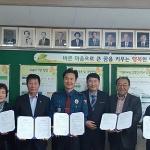 구좌중앙초, 다문화교육 정책연구학교 유관기관 네트워크 체결
