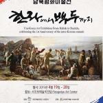 남북평화미술전 '한라에서 백두까지' 서귀포서 개최