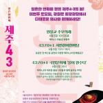 '71주년 제주4·3 봄이 왐수다'...주말, 서울 광화문광장서 국민문화제