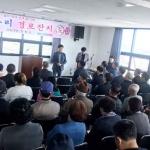 구좌읍 한동리, '2019 경로잔치' 개최
