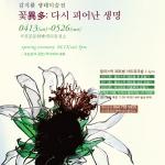 제주 바다쓰레기 활용 이색전시 '꽃異多'展