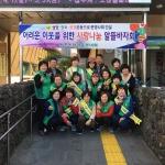 동홍동새마을부녀회, 어려운 이웃 위한 사랑나눔 알뜰 바자회 개최