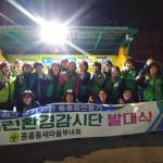 동홍동새마을부녀회, 클린환경감시단 발대식 개최