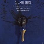 김창열미술관, '이정웅, 찰나의 미학展' 9일 개막