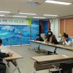 영천동, 청렴도 향상을 위한 직원 청렴 교육 개최