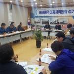 이호동 주민자치위원회 4월 정기회의 개최