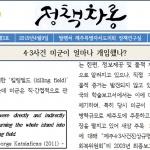 """""""제주4.3 '민간인 학살' 미군정 개입, 명확한 진상규명 필요"""""""