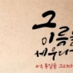 제주주민자치연대 노래하는 모다情&김영태밴드, 4.3 노래공연