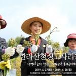 제24회 한라산 청정 고사리축제 27일 개막